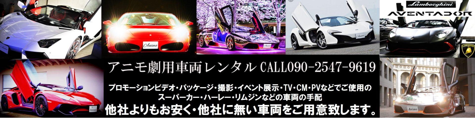 👈メニューはこちら!   アニモ劇用車スーパーカー シェアリング